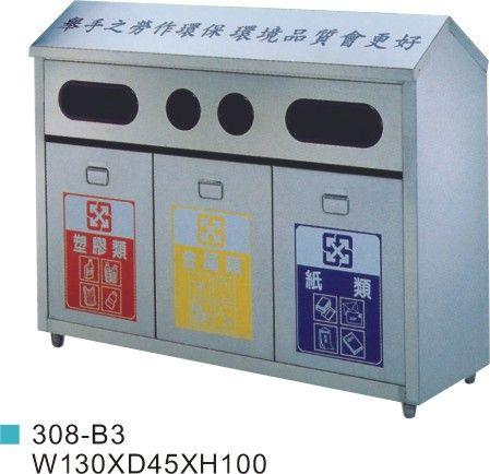 不锈钢垃圾桶-3分类-st内